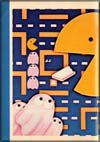 Page 10, Pac-Man