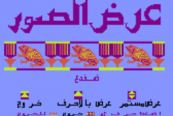 Arabic ABC_Show Pictures.png