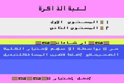 Arabic ABC_Memory Game.png